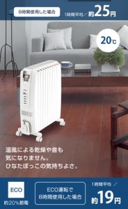 デロンギ オイルヒーターの電気代
