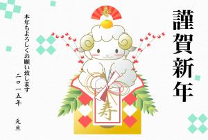 2015nenga_temp2
