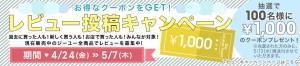 g.u campaign
