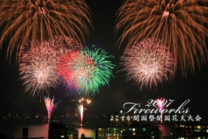 YOKOSUKA-Fireflower6