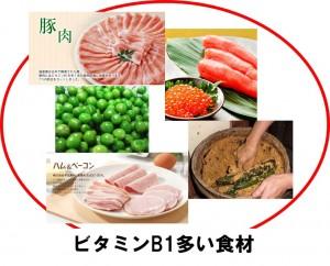 ビタミンB1多い食材2-1024x826