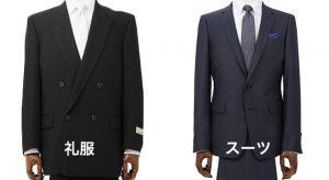礼服とスーツ