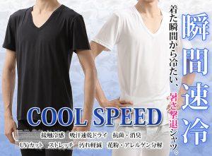 coolspeedm03